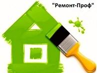 Ремонт-Проф