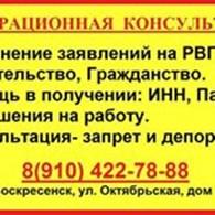 """Миграционная консультация"""
