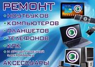 Ремонт электроники в Партизанске