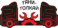 Тяни-Толкай