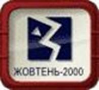 Жовтень-2000