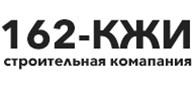 """Строительная компания """"162 КЖИ"""""""