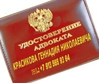 Адвокат Красноярской краевой коллегии Красиков Г.Н.