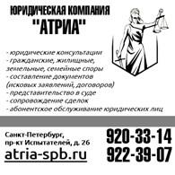 Юридическая компания АТРИА