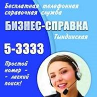 """""""Тындинская бизнес-справка. Желтые страницы Тынды"""""""