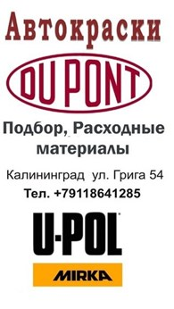 DUPONT магазин автокрасок