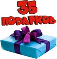 """35 Подарков"""