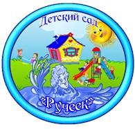 """Детский сад №19 """"Ручеёк"""""""