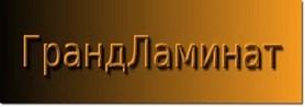 ГрандЛаминат