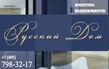 """Агентство недвижимости """"Русский Дом"""""""