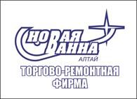 "ООО ""Новая ванна""Алтай"