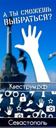 Квеструм.рф