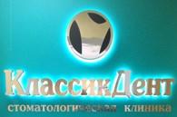 ООО КлассикДент