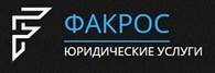 """Юридическая компания """"ФАКРОС"""""""