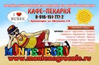 Кафе-пекарня Монтенегро