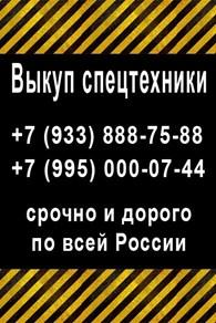 Выкуп спецтехники 888