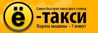 Ё-такси