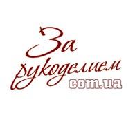 ООО За рукоделием