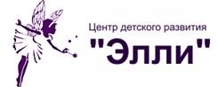 """Центр детского развития """"Элли """""""