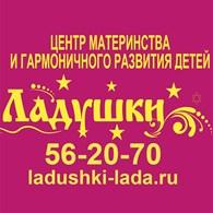 """Центр материнства и гармоничного развития детей """"ЛАДУШКИ"""""""