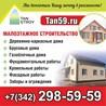 ТанСтрой