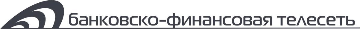 Банковско-финансовая телесеть, ЗАО