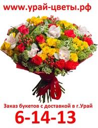 """ИП Доставка букетов """"РОМАШКА"""" г.Урай"""