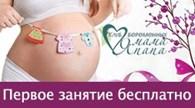 """Курсы для беременных в Выхино """"Я,мама,папа"""""""