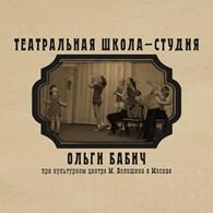 Театральная школа-студия Ольги Бабич