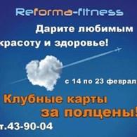 "Центр красоты и спорта ""Reforma-fitness"""