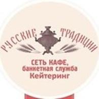 """Сеть кафе """"Русские Традиции"""""""