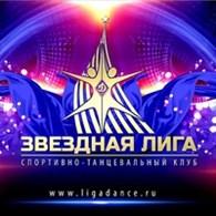 """Спортивно-танцевальный клуб """"Звездная Лига"""" (""""Клуб """"Черри Хауз"""")"""