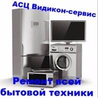 """АСЦ """"Видикон -Сервис"""""""