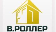 "ООО ""В. Роллер"""