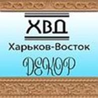 Харьков-Восток-Декор (ХВД)