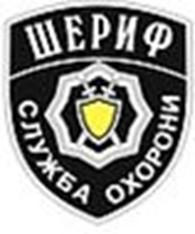 ООО «Служба охраны «Шериф»