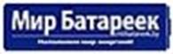 ООО «Мир батареек»