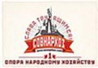 ООО «СОВНАРХОЗ»