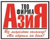 "ТОО ""Фирма ""Азия"""