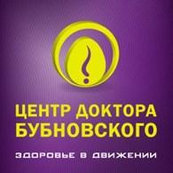 """""""Центр доктора Бубновского"""""""