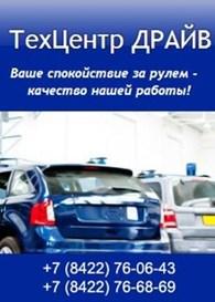 """Автосервис """"ТехЦентр Драйв"""""""