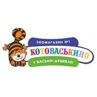 """Зоомагазин """"Котоваськино"""""""