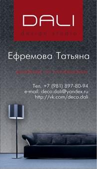 """Студия дизайна интерьера Татьяны Ефремовой """"Дали"""""""