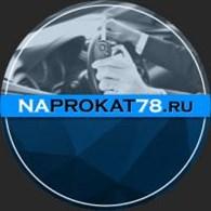 """Компания """"Naprokat78"""""""