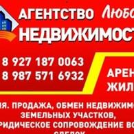 """Агентство недвижимости """"Любовь"""""""
