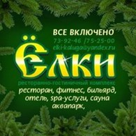"""Ёлки"""