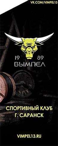 """Спортивный клуб """"Вымпел"""""""