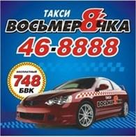 "Служба заказа такси ""Восьмерочка"""