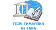 """""""Гимназия № 1554"""""""