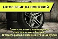 Автосервис на Портовой